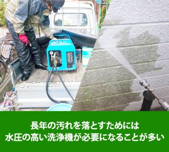 長年の汚れを落とすためには水圧の高い洗浄機が必要になる