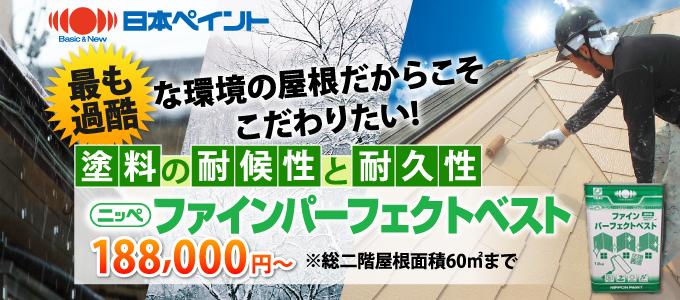 ファインパーフェクトベスト188,000円~※総二階屋根面積60㎡まで