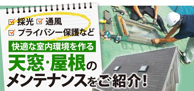 天窓・屋根のメンテナンスのご紹介