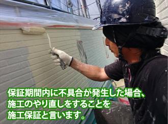 施工保証による外壁塗装