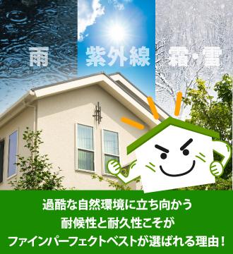 過酷な自然環境に立ち向かう耐候性と耐久性こそがファインパーフェクトベストが選ばれる理由!