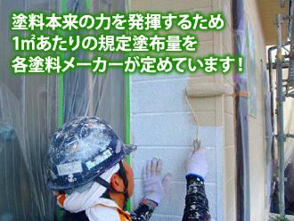 各塗料メーカーが規定塗布量を定めている