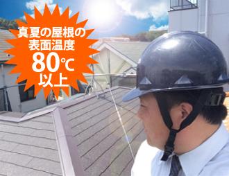 真夏の屋根の表面温度は80℃以上