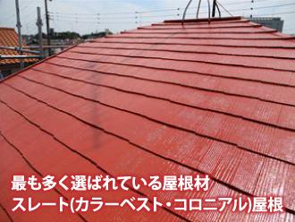 最も選ばれている屋根材スレート(カラーベスト・コロニアル))