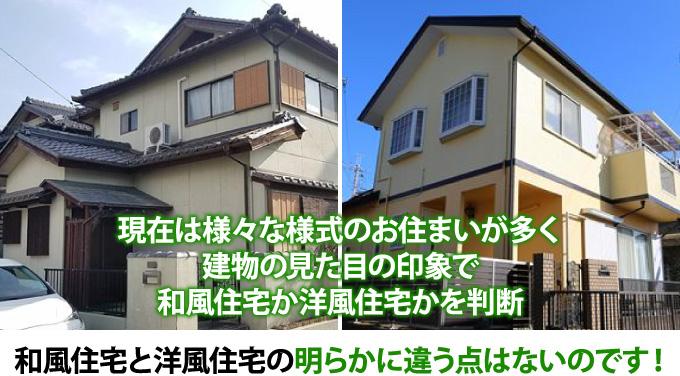 和風住宅と洋風住宅の明らかに違う点はないのです!