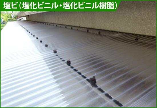 塩ビ(塩化ビニル・塩化ビニル樹脂)の屋根材