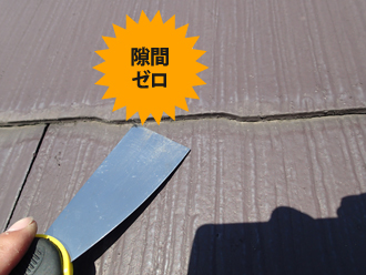 屋根材の間に隙間のない状態