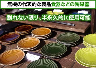 陶磁器などは無機の代表的な製品です