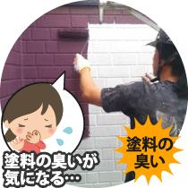 塗装の際は塗料の臭いが気になります