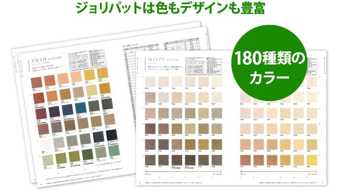 180種類のカラー