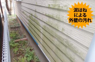 泥はねによる外壁の汚れ