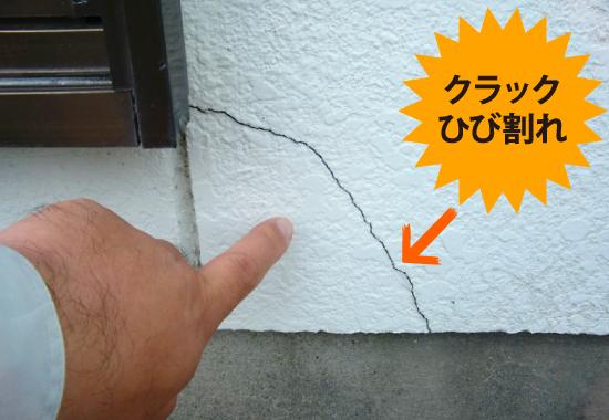 外壁のクラック(ひび割れ)画像