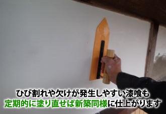 ひび割れや欠けが発生しやすい漆喰も定期的に塗り直せば新築同様
