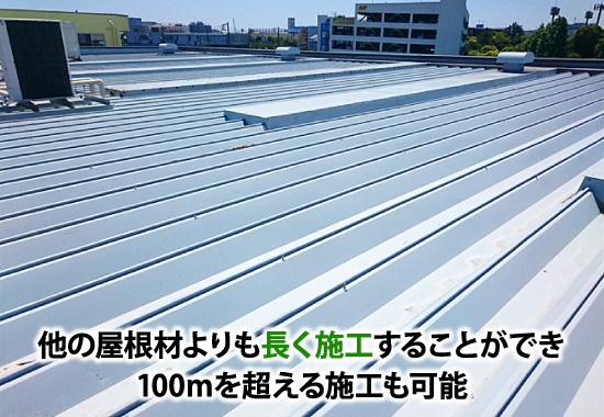 他の屋根材よりも長く施工でき、100mを超える施工も可能な折板屋根