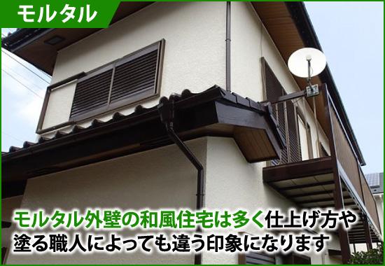 モルタル外壁の和風住宅は多く仕上げ方や塗る職人によっても違う印象に