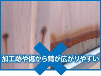 加工跡や傷から錆が拡がりやすいのがトタンのデメリット
