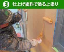 3仕上げ塗料で塗る上塗り