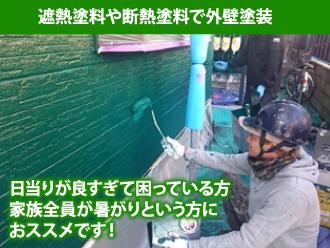 遮熱・断熱塗料による外壁塗装