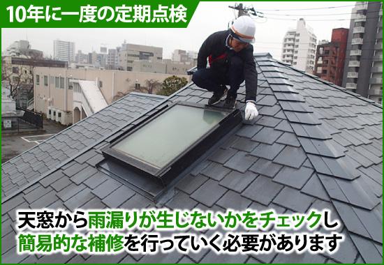10年に一度天窓の雨漏りをチェックし簡易的な補修を行う必要があります