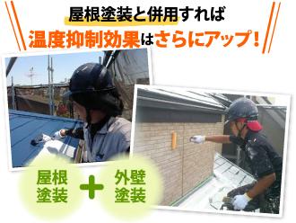 断熱・遮熱塗料の塗装を屋根と外壁で併用すれば温度抑制効果はアップ