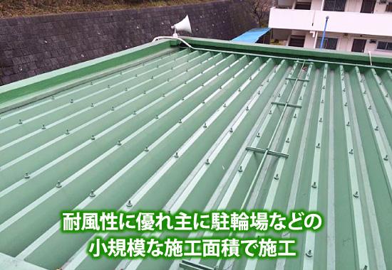 耐風性に優れ主に駐車場などの小規模な施工面積で施工