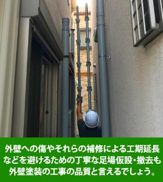 丁寧な足場仮設、撤去も外壁塗装工事の品質と言えます