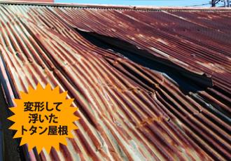 変形して浮いたトタン屋根