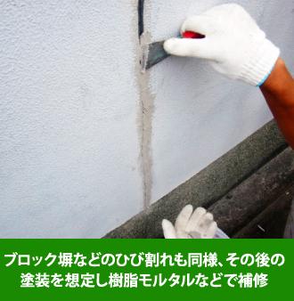 ブロック塀などのモルタルもその後の塗装を想定し、樹脂モルタルなどで補修します