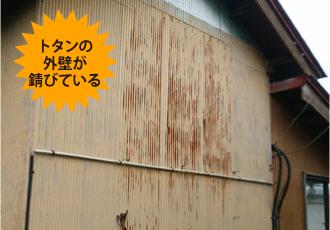 錆びたトタン壁