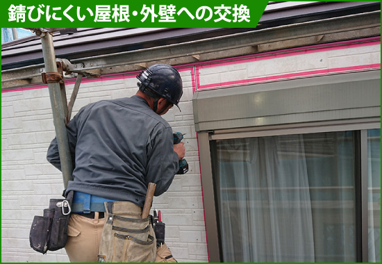 錆びにくい屋根・外壁への交換