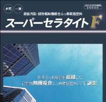 エスケー化研 スーパーセラタイトF