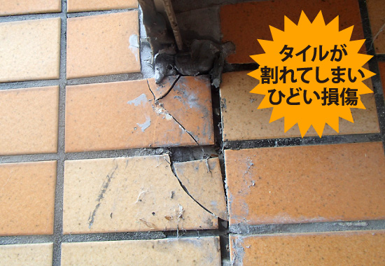 タイルが割れてしまいひどい損傷
