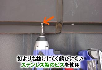 釘よりも抜けにくく錆びにくいステンレス製のビスを使用