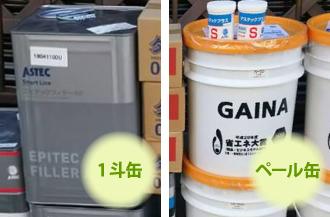 塗料の一斗缶とペール缶