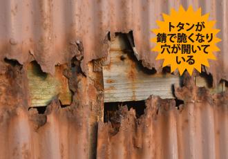 錆で脆くなり穴が空いたトタン壁