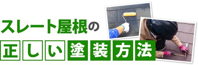 スレート屋根の正しい塗装方法