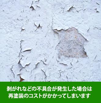 塗膜が剥がれた外壁