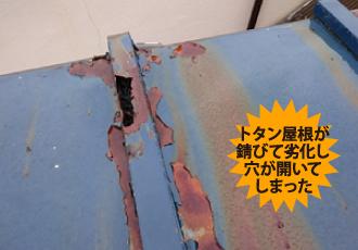 錆が原因で穴が空いたトタン屋根