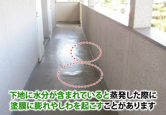 下地に水分が含まれていると蒸発した際に塗膜に膨れやしわを起こすことがあります