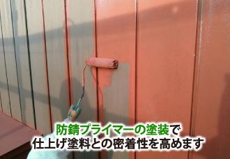 防錆プライマーの塗装で仕上げ塗料との密着性を高めます