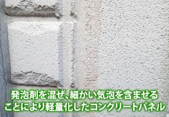 発泡剤を混ぜ、細かい気泡を含ませる ことにより軽量化したコンクリートパネル