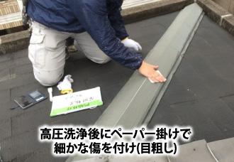 高圧洗浄後にペーパー掛けで棟板金に細かな傷をつける