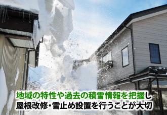 地域の特性や過去の積雪情報を把握し屋根改修・雪止め設置を行うことが大切