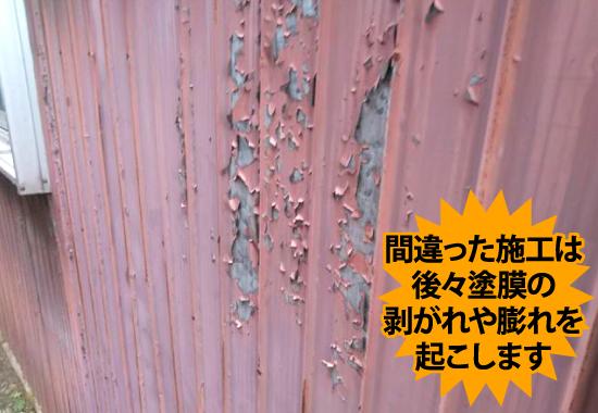 間違った塗装施工は後々剥がれや膨れを起こします