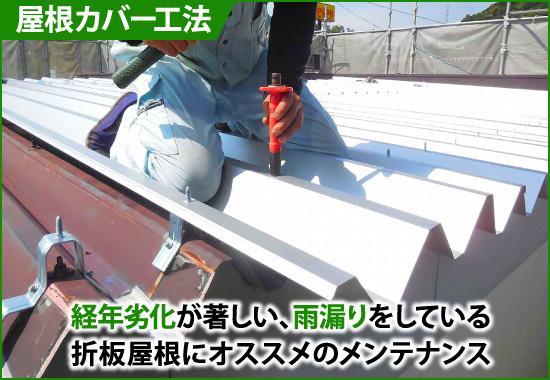 経年劣化が著しい、雨漏りしている折板屋根にオススメの屋根カバー工法