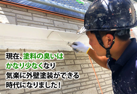 現在、塗料の臭いは かなり少なくなり気楽に外壁塗装ができる時代になりました