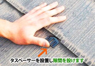 化粧スレートの塗装時はタスペーサーを設置し隙間を設けます