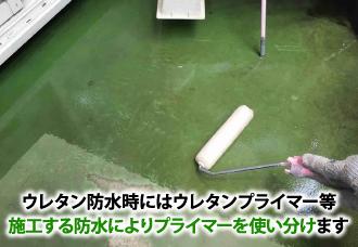 ウレタン防水時にはウレタンプライマー等施工する防水によりプライマーを使い分けます