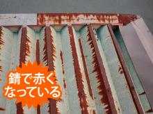 錆で赤くなっている折板屋根