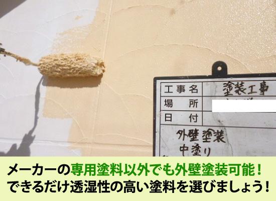 メーカーの専用塗料以外でも外壁塗装可能!できるだけ透湿性の高い塗料を選びましょう!